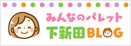 藤岡ブログ